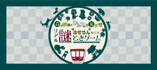 のせでんめぐるリアル謎解きゲーム「森の妖精とひみつのお菓子堂」 を開催します