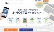 J-MOTTOサイトトップページ