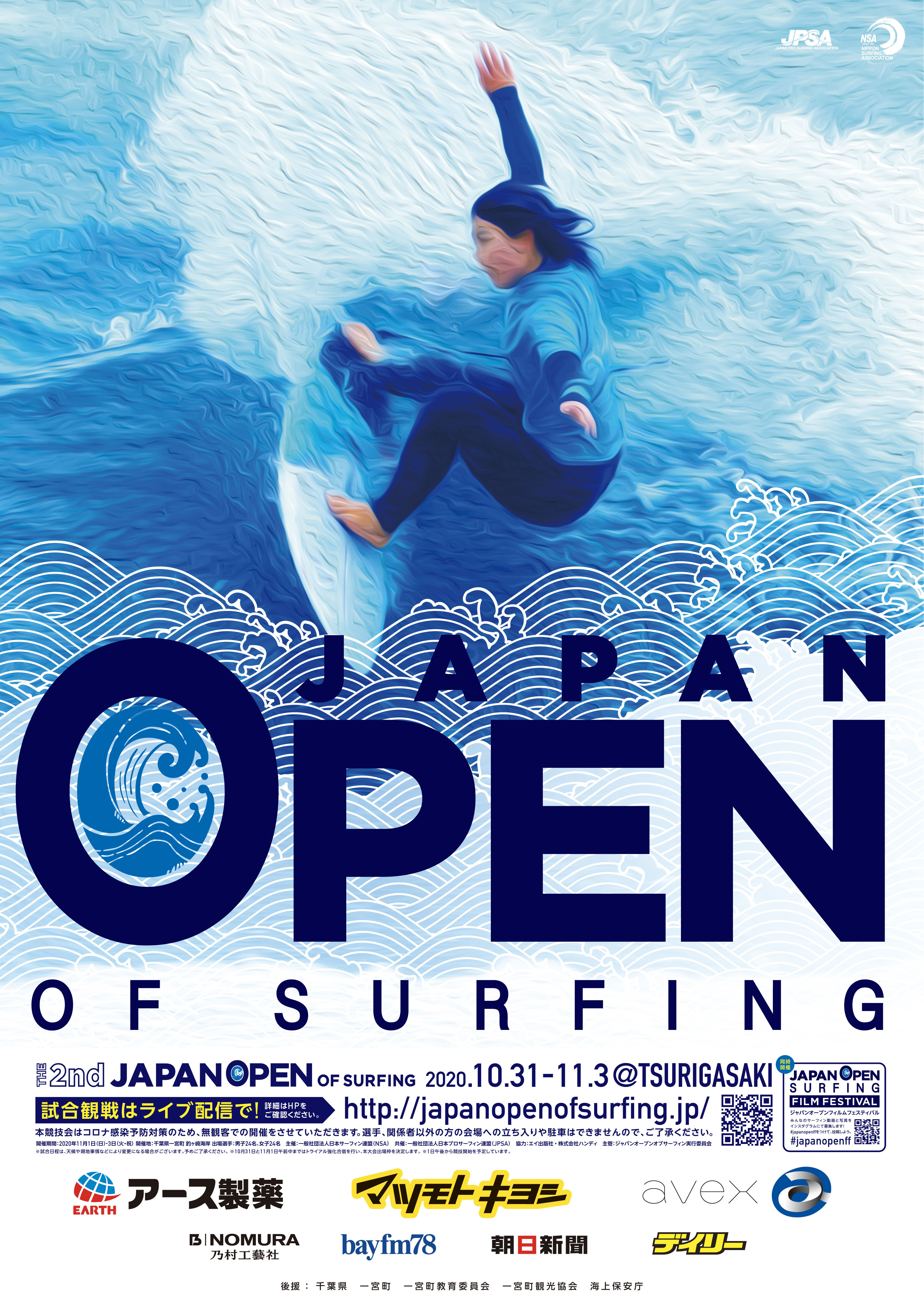 THE 2nd JAPAN OPEN OF SURFING