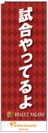 ボアルース長野のぼり旗