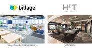 「billage」と「H1T」の連携