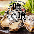 牡蠣・浜焼き食べ放題 喰喰-KUIKUI- 福岡天神店