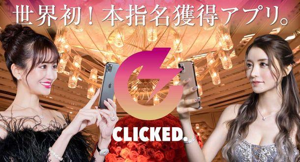 世界初!本指名獲得アプリ「CLICKED.」12月のリリースに先駆け10月より店舗登録開始