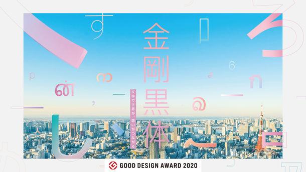 グローバルフォント「ダイナフォント金剛黒体」がグッドデザイン賞を受賞 多言語当てクイズに答えて「金剛黒体オリジナルグッズセット」をもらおう!