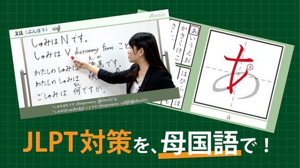 「日本語能力試験e-ラーニング 日本語能力試験(JLPT) N5-N1完全解説ドリル」多言語版制作開始