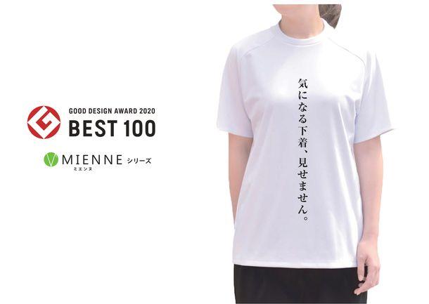 透けない、見せない、安心ウェア「MIENNE(ミエンヌ)」が「2020年度グッドデザイン・ベスト100」を受賞