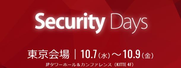 内閣官房、日本銀行、情報処理推進機構、日本ハッカー協会などが登壇 「Security Days 2020 (セキュリティデイズ2020)」~10月7日(水)~9日(金)開催~