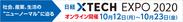 「日経クロステック EXPO 2020」