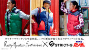 ROCKY MOUNTAIN FEATHERBED × STRICT-G ダウンベスト
