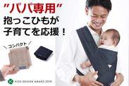 パパ専用抱っこひも「papa-dakko」NEWモデル発売