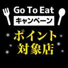 Go To Eatキャンペーン ポイント対象店