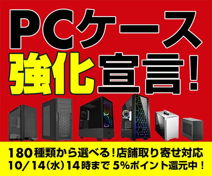 パソコン工房Webサイトにて、180種類のPCケースから選べる『PCケース 強化宣言』を実施!10/14(水)14時までのキャンペーン期間中 5% WEBポイント還元中!