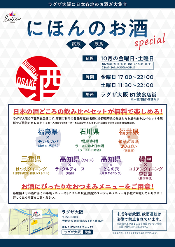 お酒の飲み比べセットを無料でプレゼント!ラグザ大阪「にほんのお酒 special」開催!