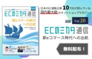 ECのミカタ通信vol.20