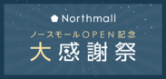 ノースモール オープン記念大感謝祭