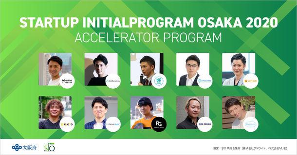 「第2期スタートアップ・イニシャルプログラムOSAKA」 採択スタートアップ10社が決定