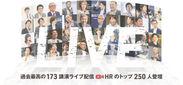 HRカンファレンス2020-秋-