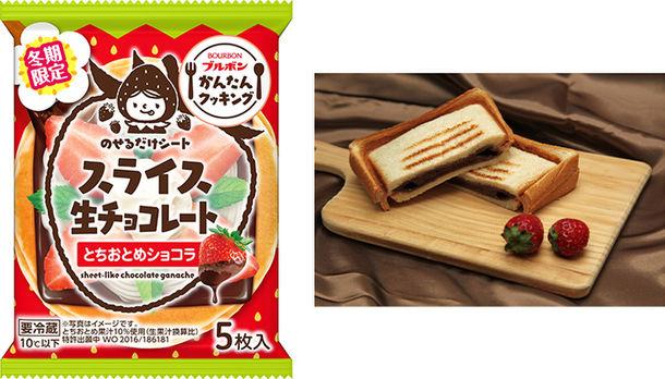 ブルボン、生チョコレートと甘酸っぱいいちごのハーモニー「スライス生チョコレートとちおとめショコラ」を11月2日(月)に新発売!