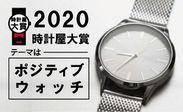 2020時計屋大賞メイン