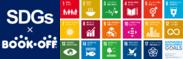 SDGs×BOOKOFF