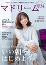 「マドリーム」Vol.34表紙:永作博美さん