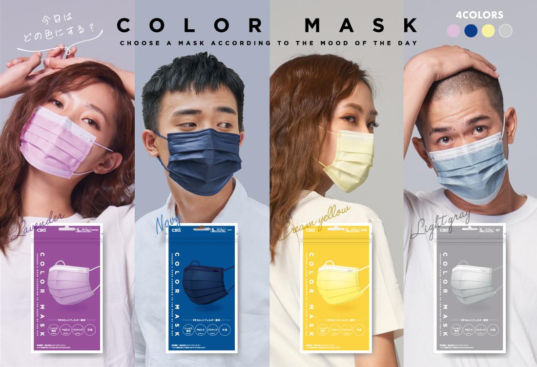 マスク カラー