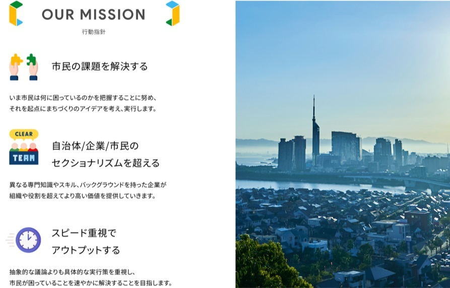 Fukuoka Smart City Communityが掲げるミッション