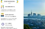 Fukuoka Smart City Communityが掲げるミッション