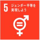 SDGsのゴール:5