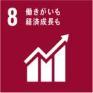 SDGsのゴール:8