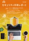 「セキュリティ診断レポート 2020 秋」表紙
