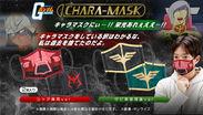 「CHARA-MASK(キャラマスク)」シリーズ 第2弾
