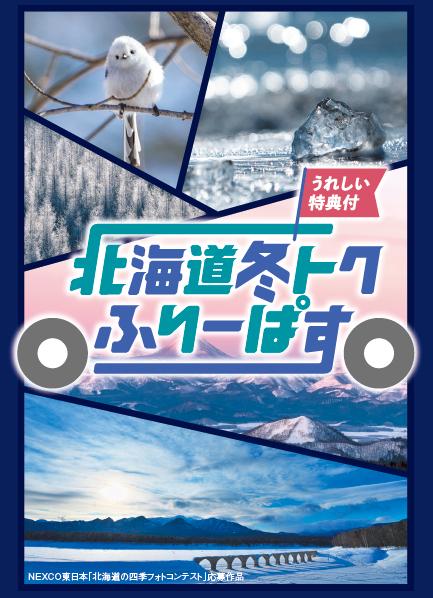 北海道内3エリアの高速道路が定額で乗り降り自由ドラ割『北海道冬トクふりーぱす』本日販売開始 ~11/... 画像