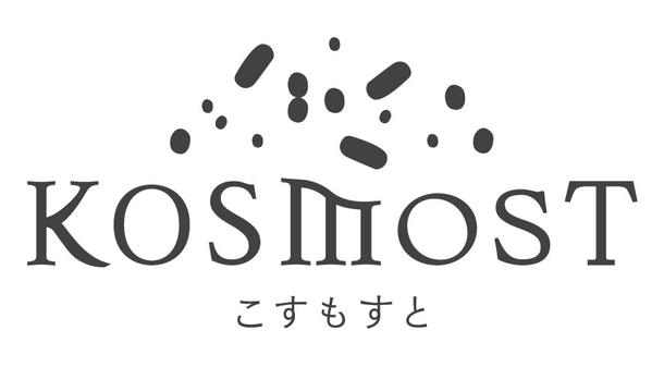 くらしと微生物のウェルネス・マガジン&ダイアログ「KOSMOST(こすもすと)」創刊