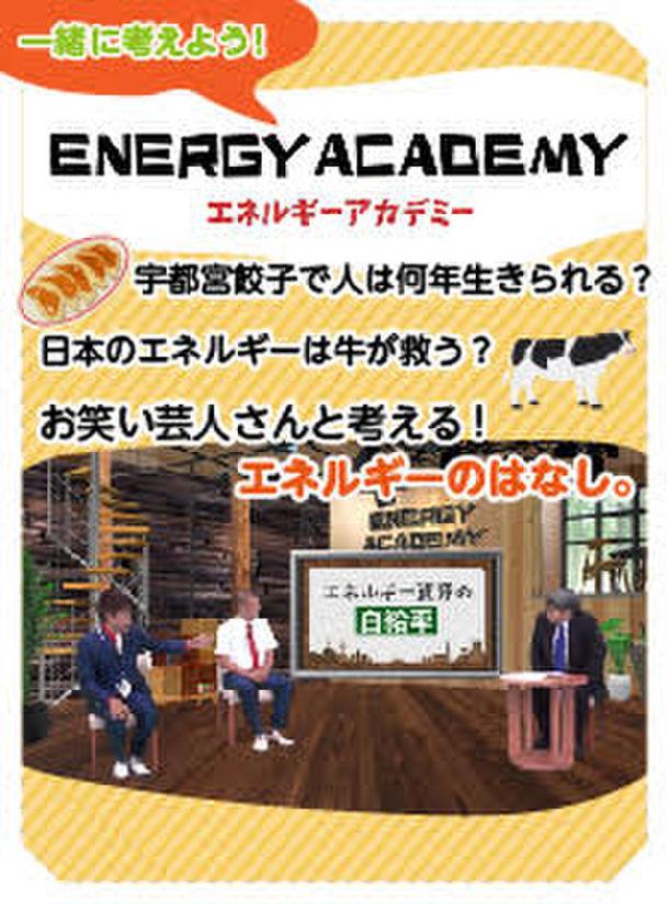 お笑い芸人さんと考える!エネルギーのはなし。YouTube動画「エネルギーアカデミー」の公開について