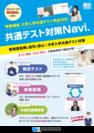 共通テスト対策Navi.