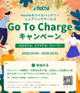 mocha Go To Charge キャンペーン