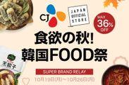 食欲の秋!韓国FOOD祭