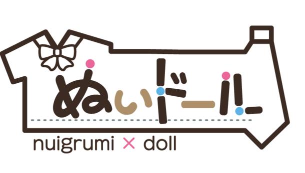 TVアニメ『おそ松さん』が動く!立つ!着せ替えられるぬいぐるみシリーズ《ぬいドール》に登場! ~10月23日より予約受付開始~