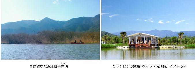~琵琶湖と比良山系の自然につつまれるアウトドアリゾートの誕生~近江舞子内湖に隣接するグランピング施設を2021年4月開業