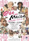 すみだ北斎美術館「GIGA・MANGA 江戸戯画から近代漫画へ」チラシ