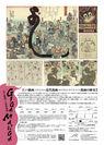 すみだ北斎美術館「GIGA・MANGA 江戸戯画から近代漫画へ」チラシ 裏面