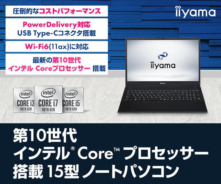 iiyama PCより、グラフィックスが強化された 第10世代 インテル(R) Core(TM) プロセッサー搭載 15型ノートパソコンを発売!