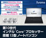 第10世代 インテル Core プロセッサー搭載 ノートPC