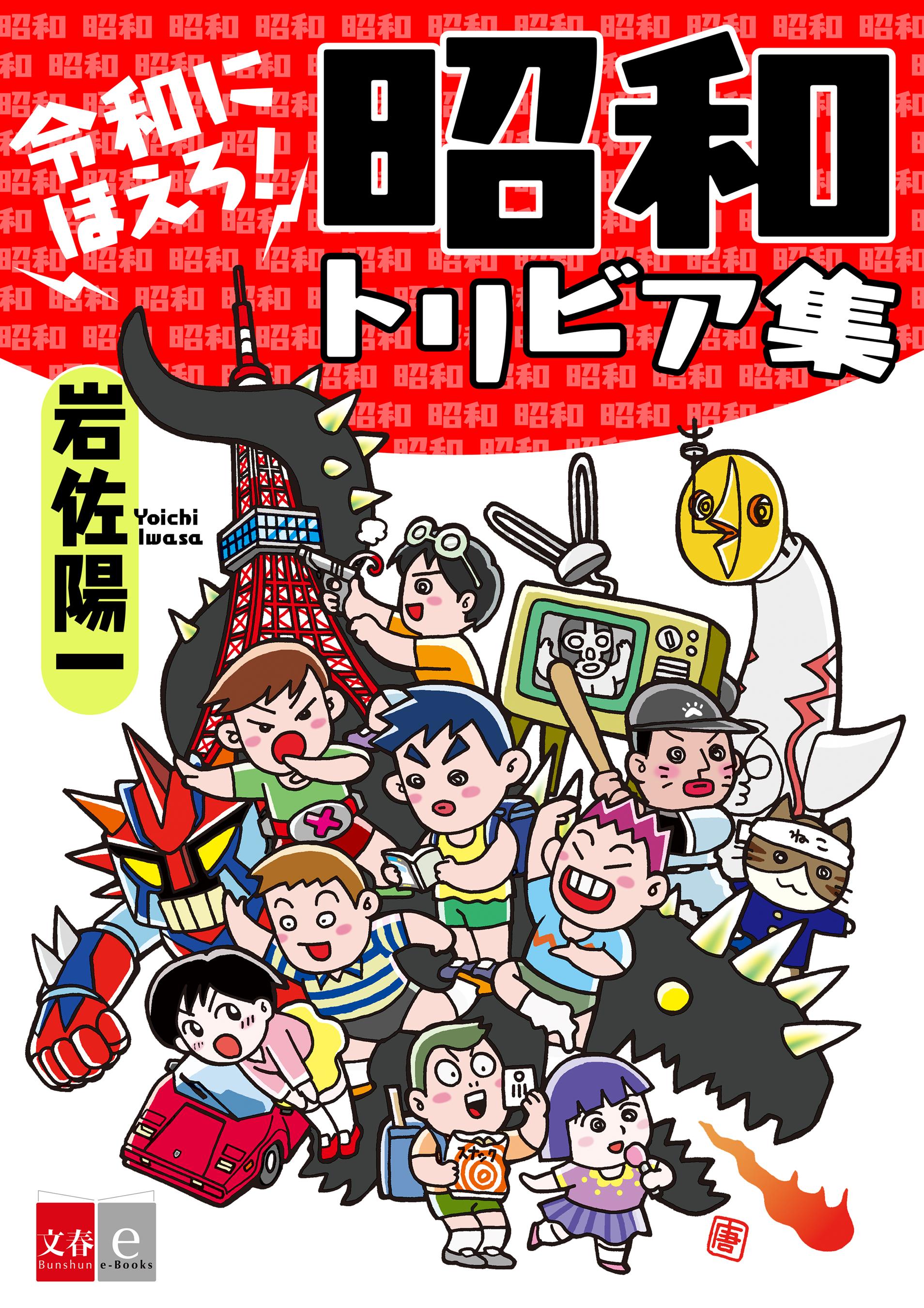 表紙はマンガ家・唐沢なをきさんの描き下ろし昭和カルチャーを語り尽くした電子書籍『令和にほえろ! 昭和トリビア集』10月30日(金)に発売