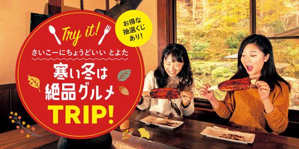 愛知県豊田市『寒い冬は絶品グルメTRIP!』 当たればその場で割引!お得な抽選くじ11月1日より開催!
