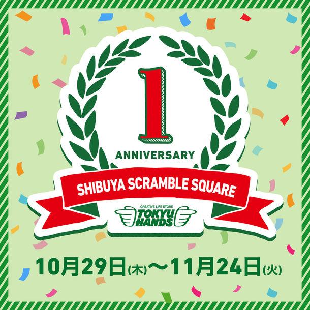 東急ハンズ渋谷スクランブルスクエア店 開業1周年 2020年10月29日(木)から記念イベント開催イベントのテーマは『1周年のプチギフト』