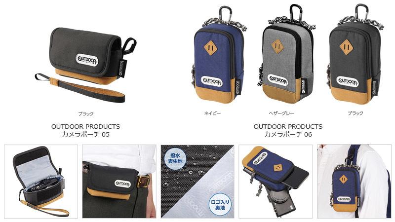 OUTDOOR PRODUCTS(アウトドアプロダクツ)よりコンパクトカメラに最適な「カメラポーチ 05」「カメラポーチ 06」2タイプが新発売!