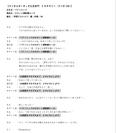 【ラジオ&オーディオ広告部門グランプリ】パナソニック