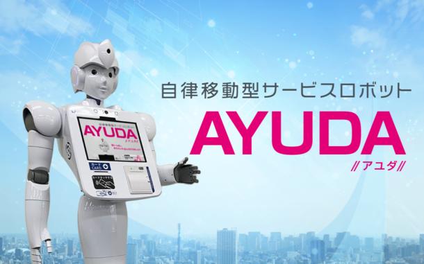 CIJのAIロボット「AYUDA」がホテル「第一イン湘南」で実証実験を実施